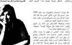 9773-tariq-al-shaab[1]