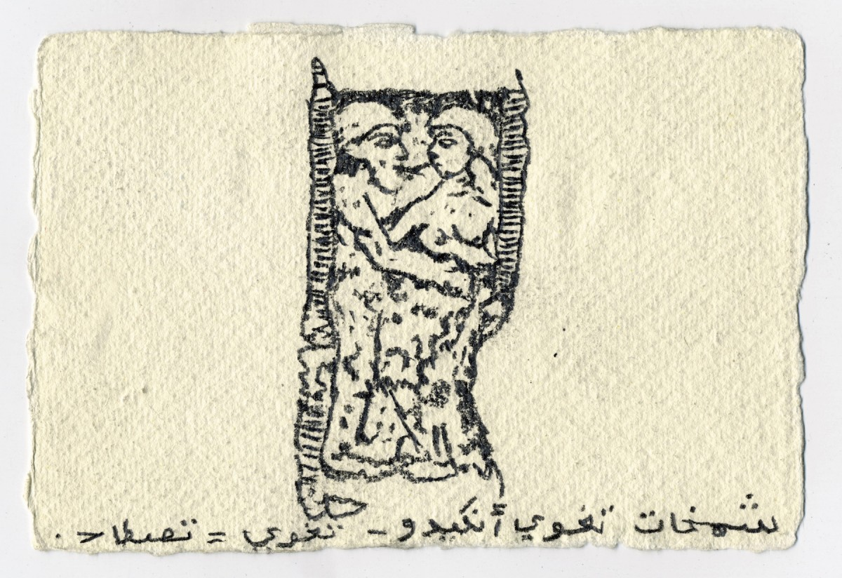 About Hunt, About Human, Drawing, 2017, 14.5x10cm. Graphite pencil, ink and water color on handmade paper, courtesy of artist & Ruya Foundation.